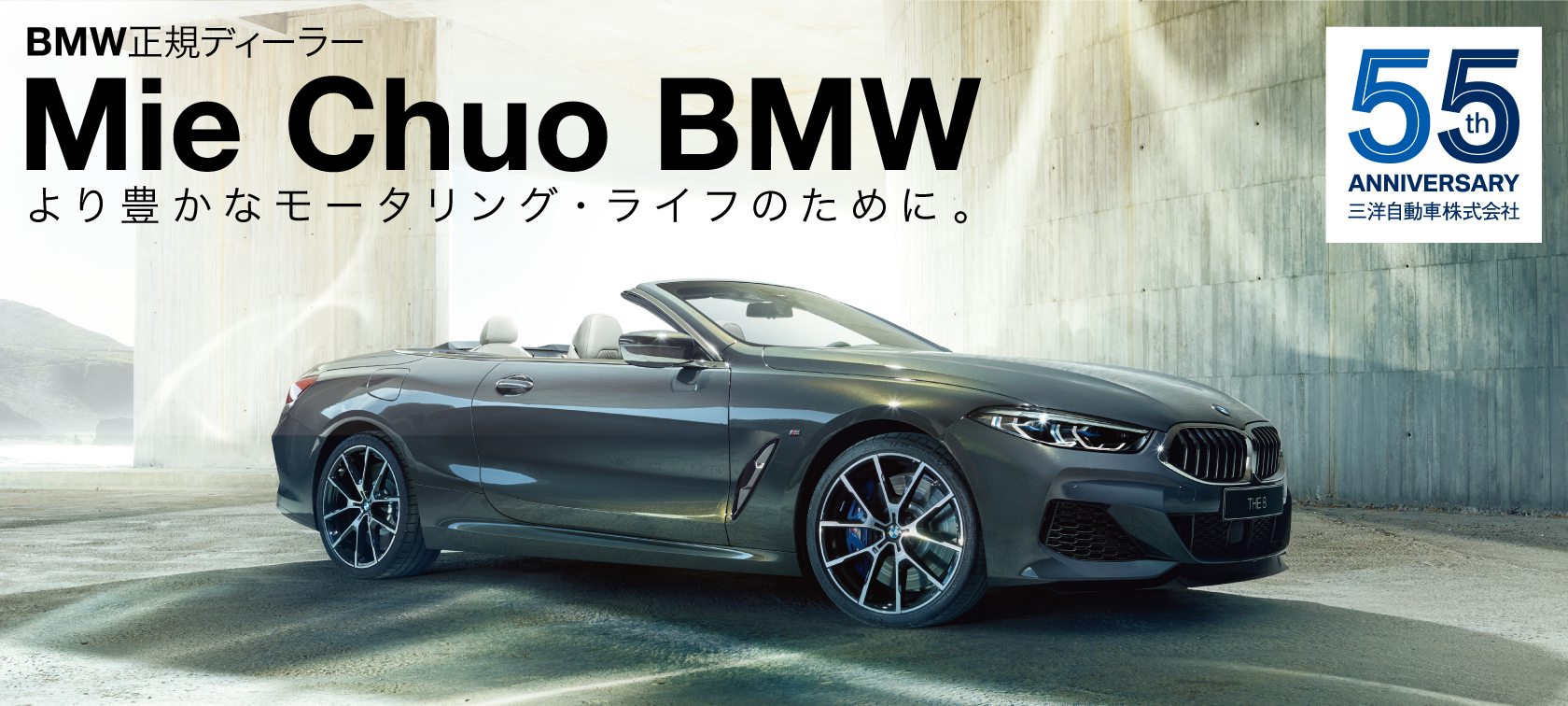 Mie Chuo BMW TOP